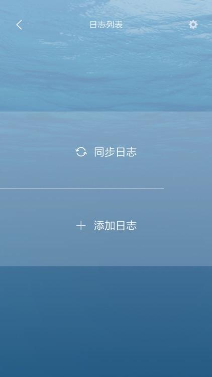 EnBlue Log - 因蓝日志,旅游、潜水专业日志