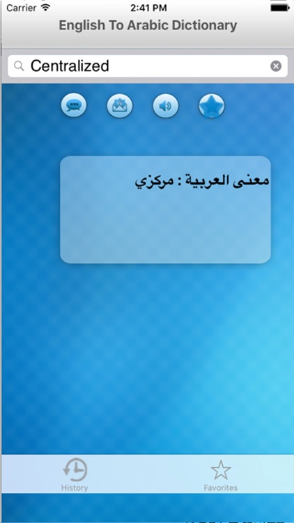 English to Arabic dictionary offline screenshot-3