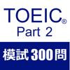 TOEIC Test Part2 リスニン...