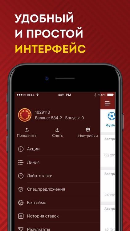 Olimp - ставки на спорт screenshot-4