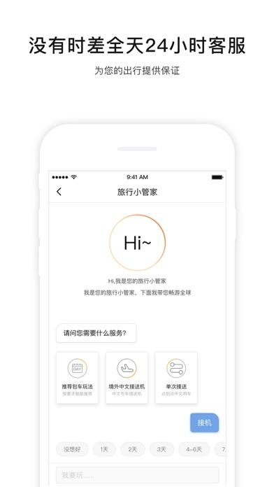 download 皇包车旅行-境外中文接送机包车游 apps 2