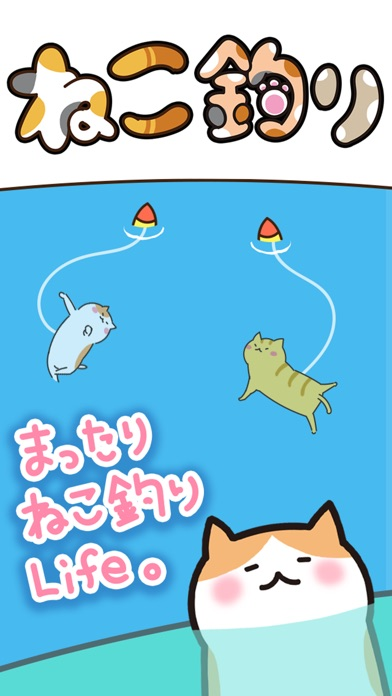 ねこ釣り紹介画像1