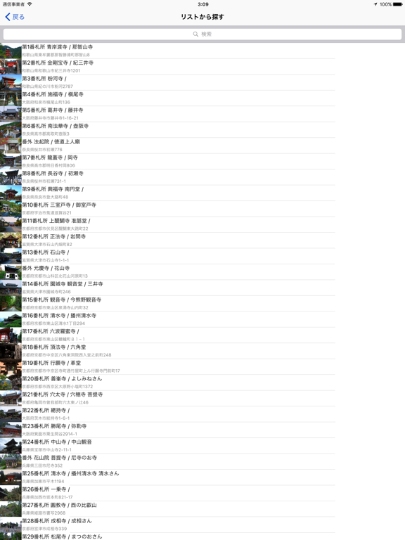 西国三十三観音霊場マップのおすすめ画像3