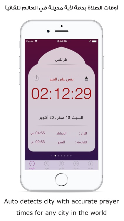 Moadeni - مؤذني Prayer Times screenshot-0