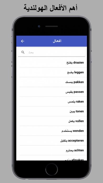Screenshot of تعلم اللغة الهولندية App