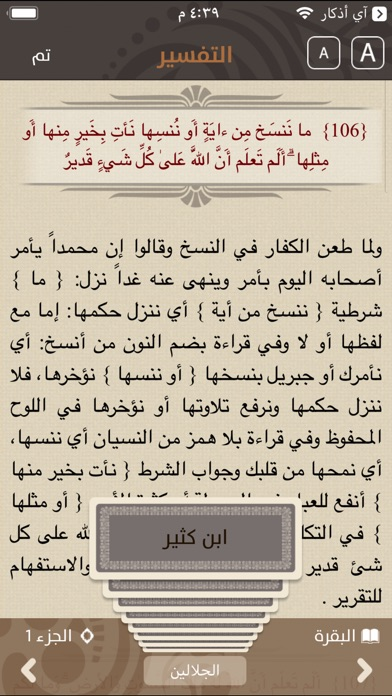 Al Mus'haf - المصحف Screenshot 5