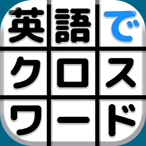 英語でクロスワード 英語が学べるゲーム