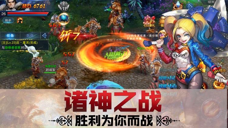 光明觉醒:3D大型魔幻动作手游 screenshot-4
