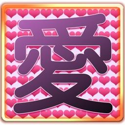 LovelyJapaneseKanji