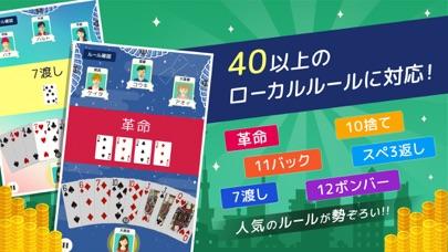 ハマる 大富豪 screenshot1