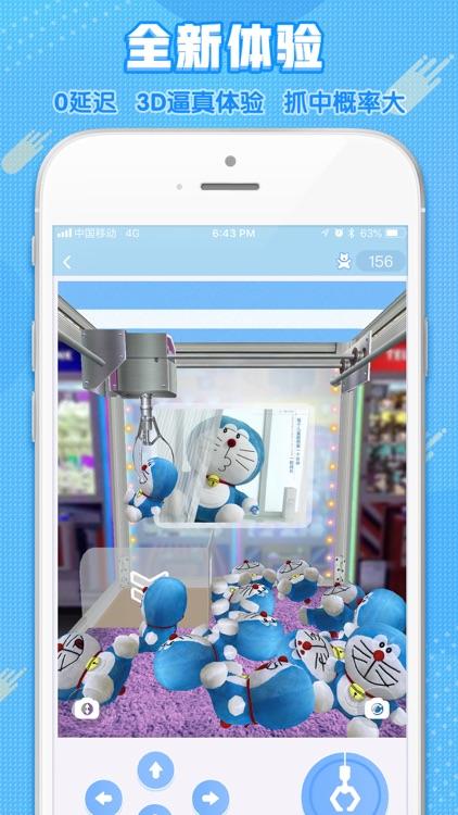 趣娃娃抓娃娃机-欢乐抓娃娃机达人app