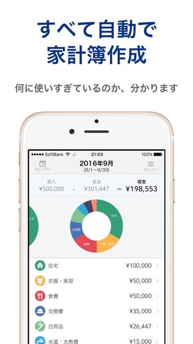 マネーフォワード for 福井銀行スクリーンショット