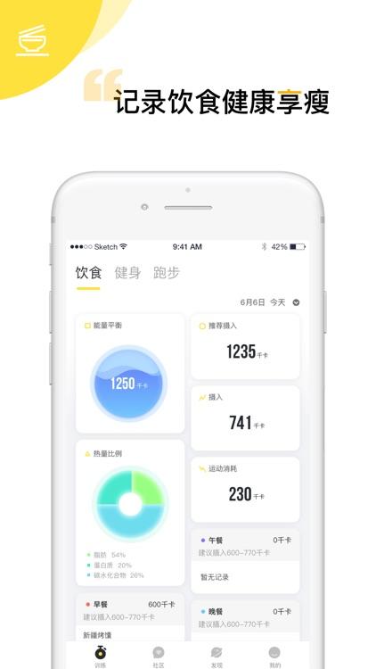 Try-跑步健身减肥及饮食记录 screenshot-3