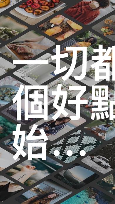 Screenshot for Pinterest in Taiwan App Store