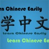 Learn Chinese Easily Ranking
