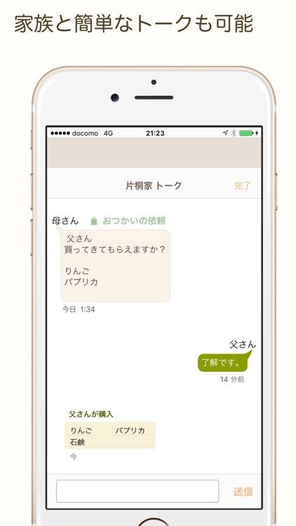 買い物リスト - 写真でメモする買うものかご screenshot-4