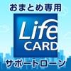 LIFECARD 書類送信アプリ