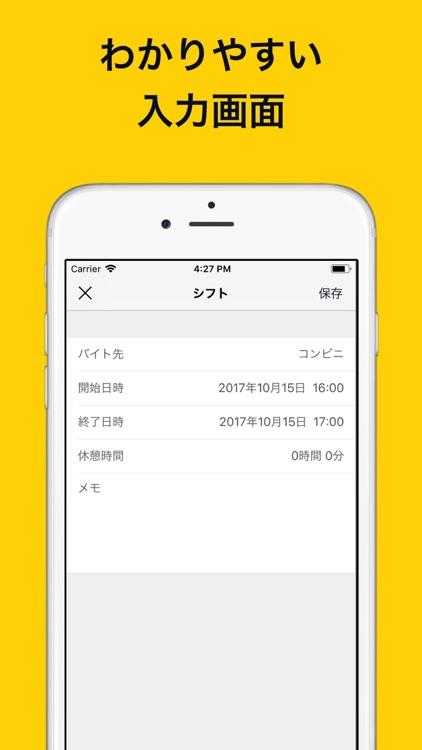シフマネ:シフト管理と給料計算 screenshot-3