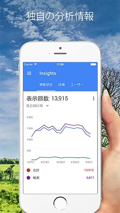 Googleマイビジネススクリーンショット4
