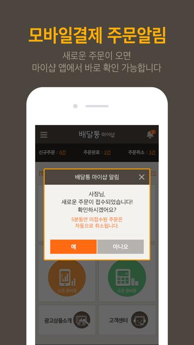 다운로드 배달통 마이샵 Android 용