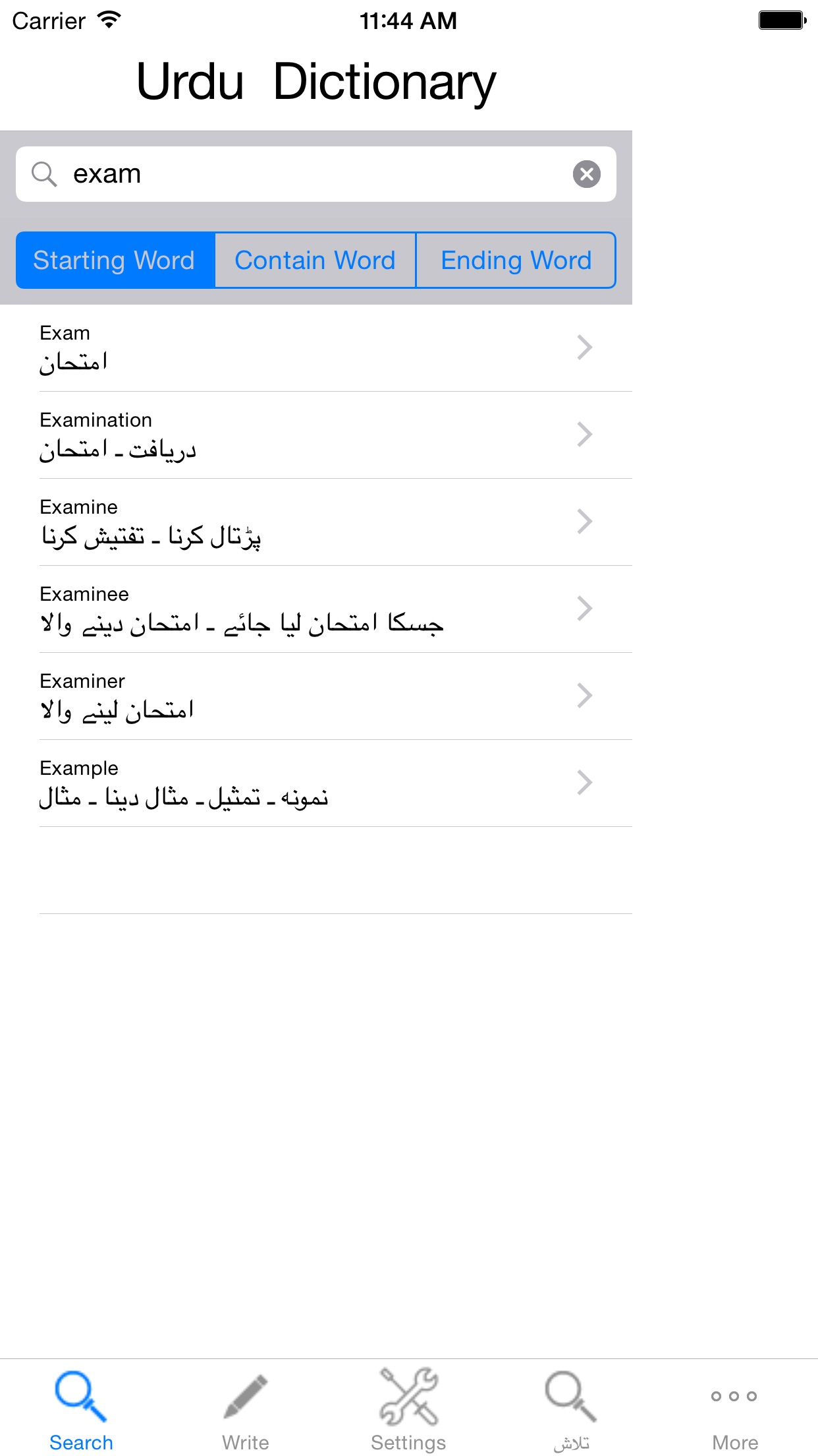 Urdu Dictionary English Screenshot