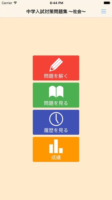 中学入試対策問題集〜社会〜スクリーンショット1