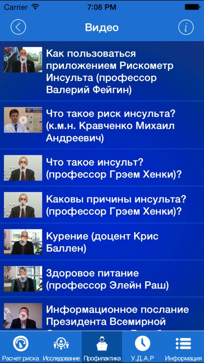Рискометр Инсульта Lite screenshot-3