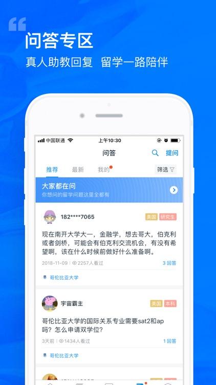 智课选校帝-留学出国雅思选校必备app