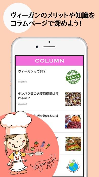 VeganJapan -日本語版スクリーンショット