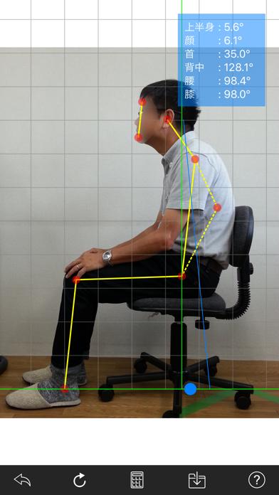 座り姿CHECKER - plusのおすすめ画像3