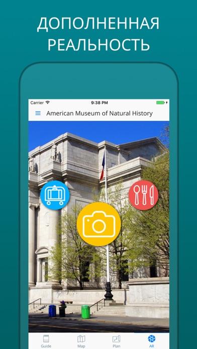 Американский музей естественной истории гид для ПК 1