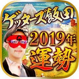 【2019年の運勢】ゲッターズ飯田の占い