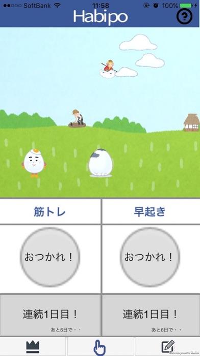 Habipo screenshot 1