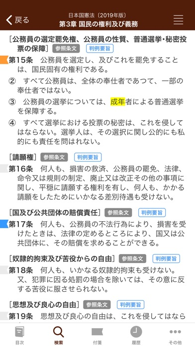 六法 by 物書堂 ScreenShot5