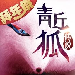 青丘狐传说-拜年祭
