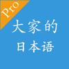 大家的日语-初中级新标准日语
