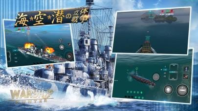 戦艦世界大戦-伝説の艦長のおすすめ画像4