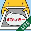 すぴぃきー Lite