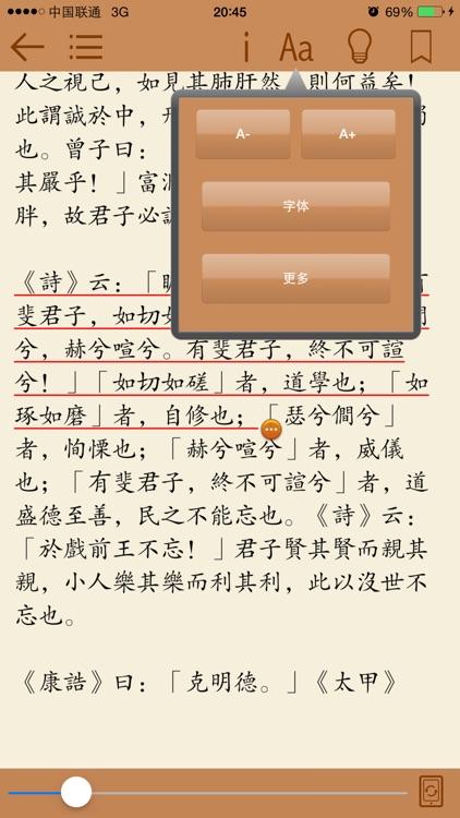 诸子百家- 国学经典合集 screenshot-4