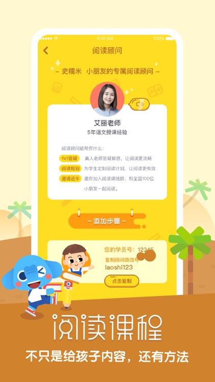 小象阅读 screenshot-3