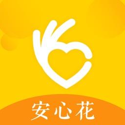 安心花-网贷借款手机借钱贷款平台