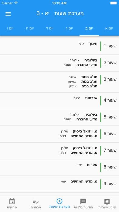 שחף מערכת שעות Screenshot 1