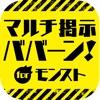 マルチ掲示ババーン! 全国マルチ掲示板 for モンスト - iPhoneアプリ