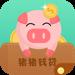 猪猪钱贷-小额分期贷款借钱借贷软件