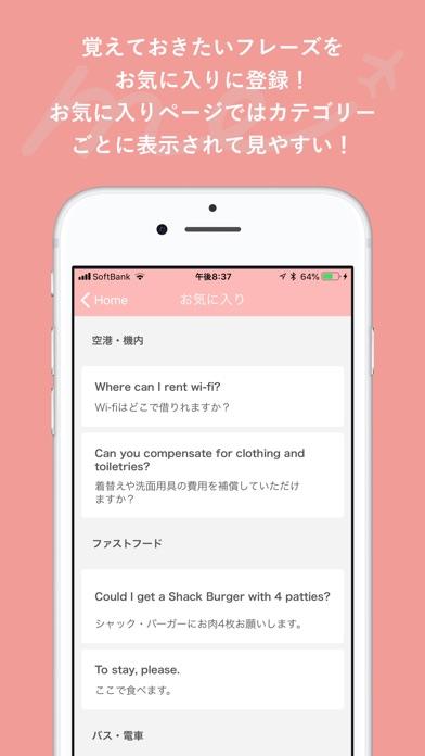 Help me Travel - 旅行英会話 screenshot1