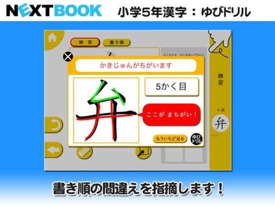 小学5年生漢字:ゆびドリル(書き順判定対応漢字学習アプリ)のおすすめ画像2