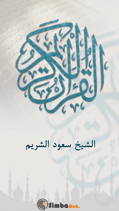 القرآن الكريم - سعود شريملقطة شاشة1