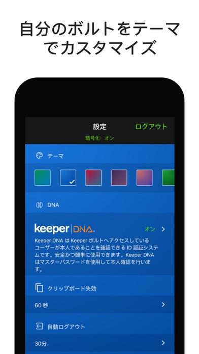 Keeper パスワードマネージャスクリーンショット8