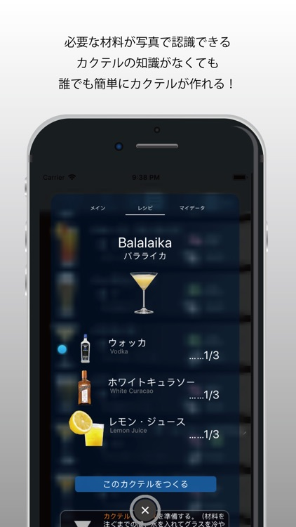 CocktailStyle screenshot-5