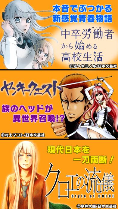 漫画マニアックス/人気マンガ作品読み放題のコミックアプリ - 窓用